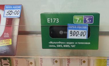 huawei e173 можно купить и в обычном почтовом отделении